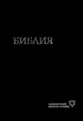 [Bibel, ryska] 1999