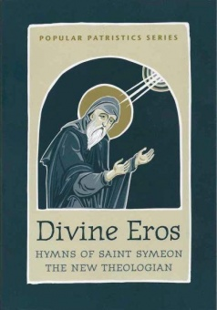 Divine Eros: Hymns of Saint Symeon the New Theologian - Popular Patristics Series