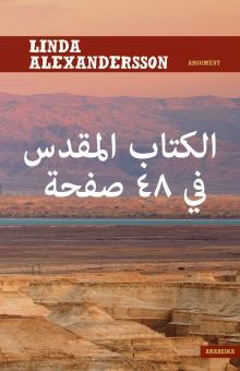 Bibeln på 48 sidor - introduktion till Bibeln (arabiska)
