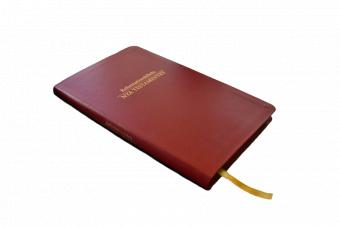 Nya testamentet: Andra upplagan