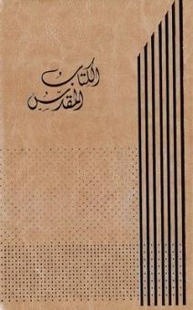 Bibel, arabiska med apokryfer