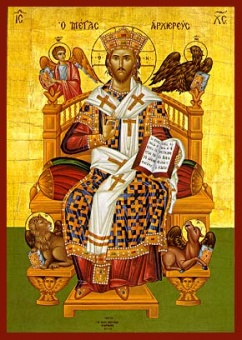 Kristus Överstepräst
