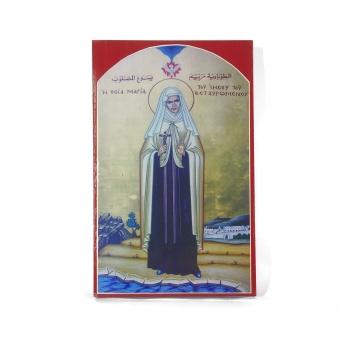Hl Mariam av korsfäste Jesus
