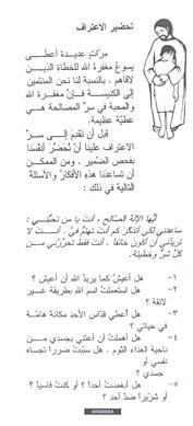 Biktspegel Arabiska/Svenska
