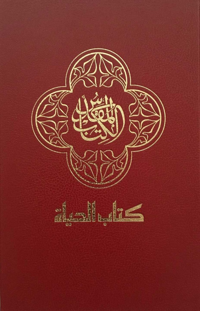 Bibel, Arabiska