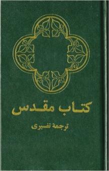 Bibel, persiska (farsi) - översättning 2007