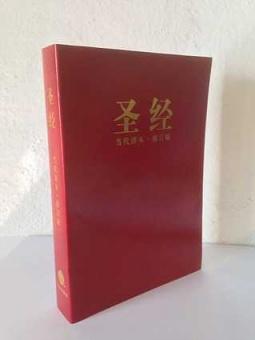 Bibel, kinesiska