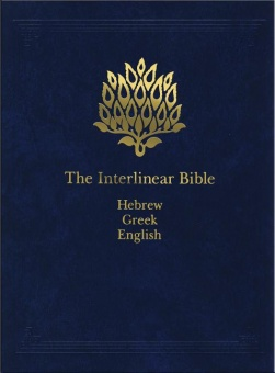 Interlinear Bible - Hebrew, Greek, English