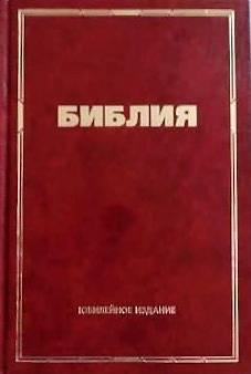 Rysk bibel