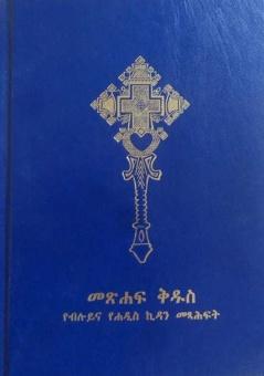 Bibel, Amhariska/Amarinja