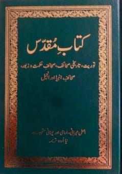 Bibel, Urdu GT+NT