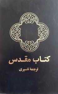 Bibel, Farsi/Persiska