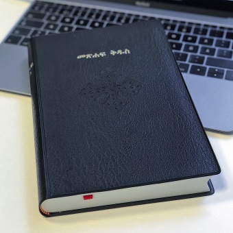 Bibel, Tigrinja/Tigrinya