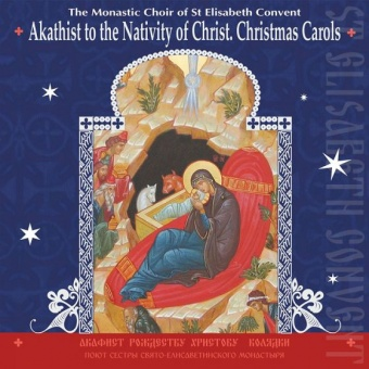 Akathist to the Nativity of Christ. Christmas carols.