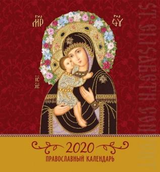 Guds Moder 2020