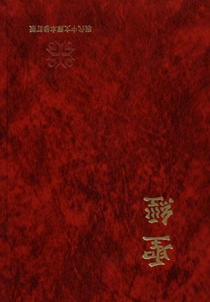 [Bibel, kinesiska] - med nya tecken 2004