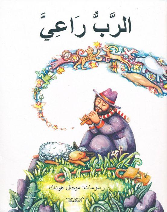Herdepsalmen (arabiska)