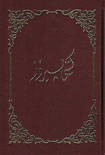 Kurdisk Sorani helbibel