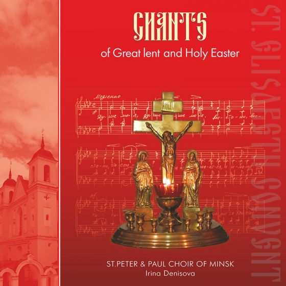 Chants of Great lent and Holy Easter