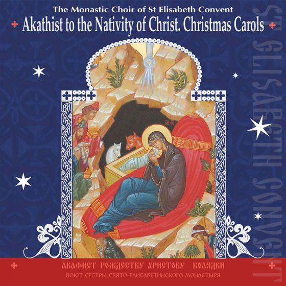 Akathist to the Nativity of Christ. Christmas carols.