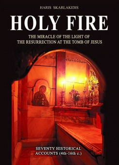 Holy Fire - miracle of Holy Saturday, th